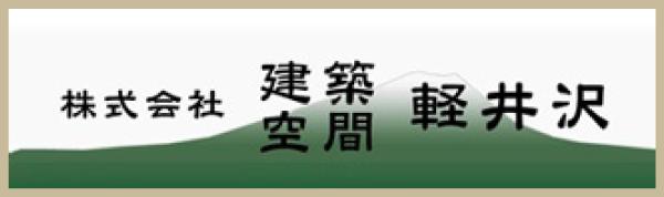 (株)建築空間軽井沢