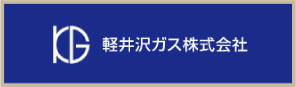 軽井沢ガス株式会社