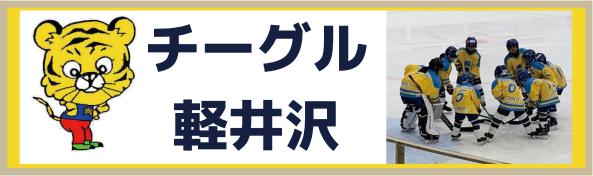 チーグル軽井沢